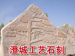 澄城工�石刻-�⒓t�