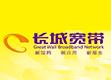 枝江长城宽带网络服务有限公司