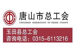 唐山市工会会员卡
