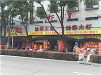 枝江虾皇餐饮连锁机构