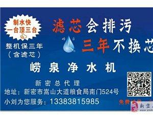 崂泉净水机器
