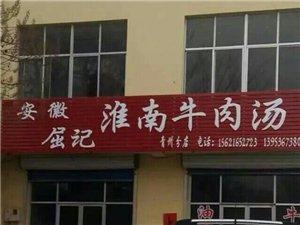 屈记淮南牛肉汤,吊炉烧饼
