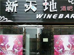 新天地酒吧欢迎大家