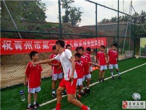 青州足球协会、飞翔者足球俱乐部、青州足球培训基地!!!