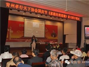 青州孝行天下协会国庆节《家庭伦理道德》公益讲习班圆满结束