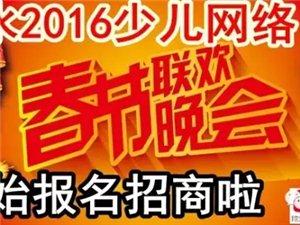 """清水2016""""少儿网络春晚""""节目征集及赞助招商开始啦!!!"""