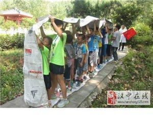 汉中同远教育在这个暑假带给您和孩子无限的惊喜