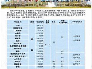 郑州大学远程教育大专 本科正在招生报名中