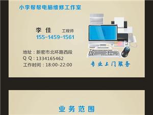 小李帮帮电脑维修工作室为您提供专业上门服务