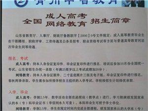 青州中智教育成人高考本科专科火热报名中
