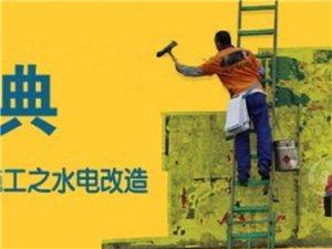 [青州水电暖安装]折扣8折优惠券
